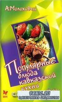 Популярные блюда кавказской кухни.