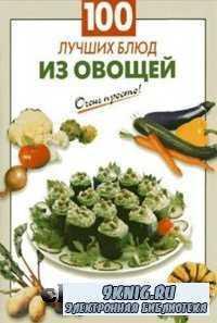 100 лучших блюд из овощей.