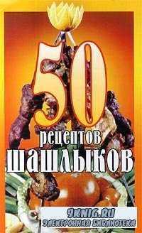50 рецептов шашлыков.
