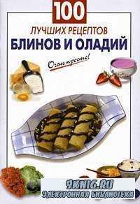 100 лучших рецептов блинов и оладий.