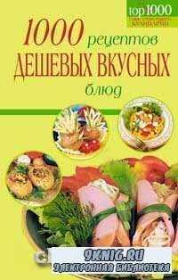 1000 рецептов дешевых и вкусных блюд.