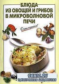 Блюда из овощей и грибов в микроволновой печи.