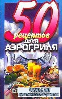 50 рецептов для аэрогриля.