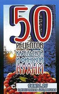 50 рецептов карельской и финской кухни.