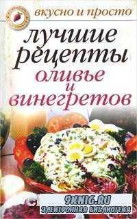 Лучшие рецепты оливье и винегретов.