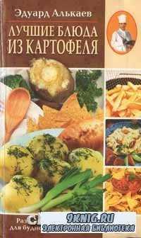 Лучшие блюда из картофеля. Разнообразные меню для будней и праздников.