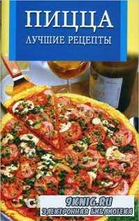 Пицца. Лучшие рецепты.