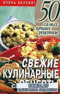 Свежие кулинарные рецепты.