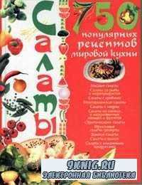 Салаты. 750 популярных салатов мировой кухни.