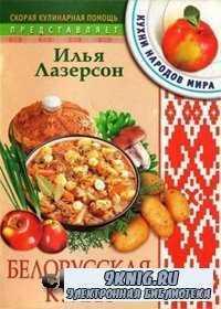 Белорусская кухня.