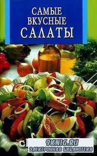 Самые вкусные салаты.