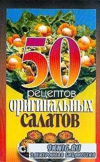50 рецептов оригинальных салатов.