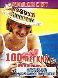 100 легких диет.