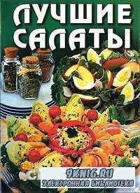 Лучшие салаты.