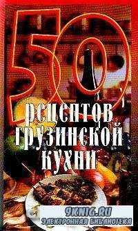 50 рецептов грузинской кухни.