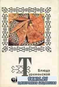 Блюда туркменской кухни.