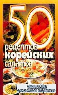 50 рецептов корейских салатов.