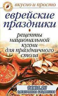 Еврейские праздники. Рецепты национальной кухни для праздничного стола.