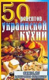 50 рецептов украинской кухни.