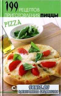 199 рецептов приготовления пиццы.