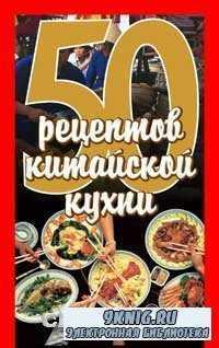50 рецептов китайской кухни.