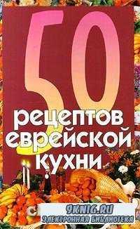 50 рецептов еврейской кухни.