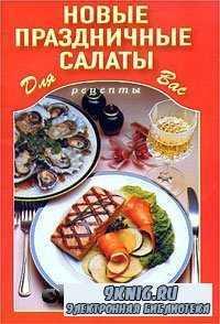 Новые праздничные салаты.