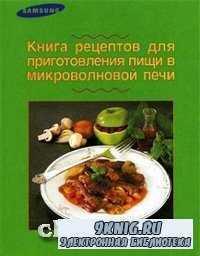 Книга рецептов для приготовления пищи в микроволновой печи.