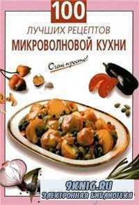 100 лучших рецептов микроволновой кухни.