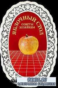 Яблочный стол. Советы хозяйкам.