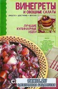 Винегреты и овощные салаты.