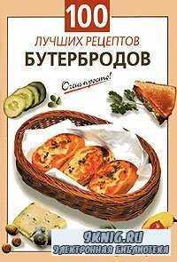 100 лучших рецептов бутербродов.