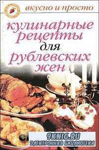 Кулинарные рецепты для рублевских жен.