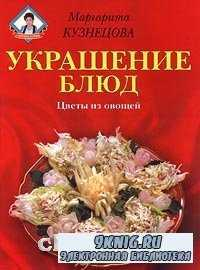 Украшение блюд. Цветы из овощей.