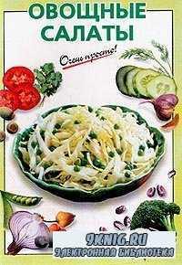 Овощные салаты.