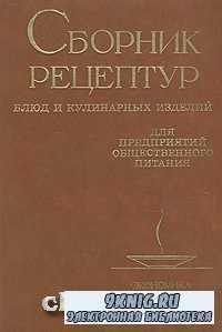 Сборник рецептур блюд для кулинарных изделий. Для предприятий общественного ...