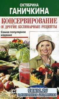 Консервирование и другие кулинарные рецепты.