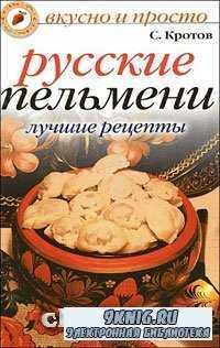 Русские пельмени. Лучшие рецепты.