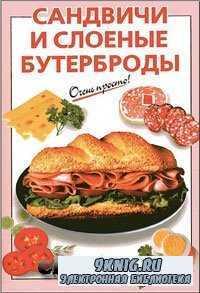 Сандвичи и слоеные бутерброды.
