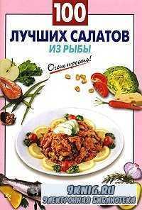 100 лучших салатов из рыбы.