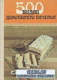 500 видов домашнего печенья. Из венгерской кухни.