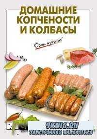 Домашние копчености и колбасы.