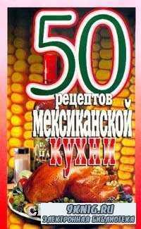 50 рецептов мексиканской кухни.