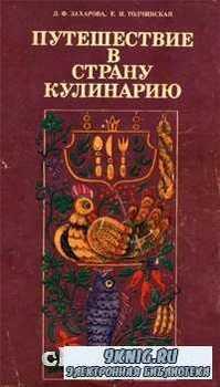 Путешествие в страну Кулинарию (2-ое издание).