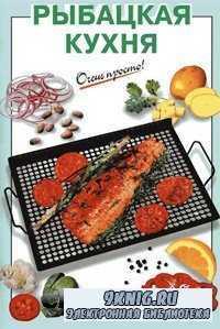 Рыбацкая кухня.