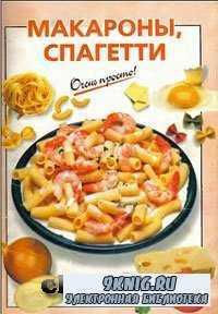 Макароны, спагетти.