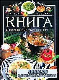 Книга о вкусной домашней пище (2-ое издание).
