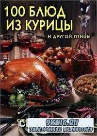 100 блюд из курицы и другой птицы.
