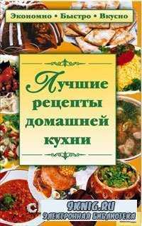 Лучшие рецепты домашней кухни. Экономно. Быстро. Вкусно.
