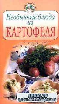 Необычные блюда из картофеля.